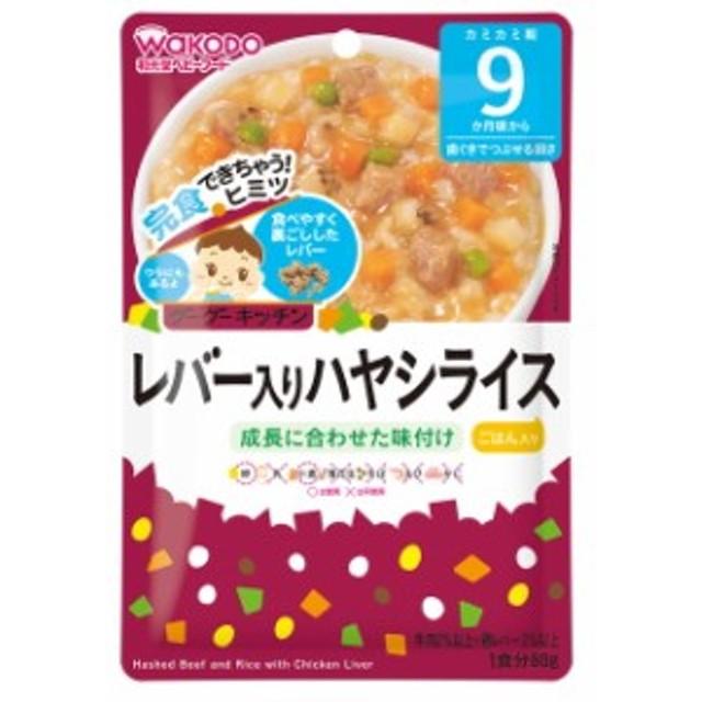 ◆和光堂 グーグーキッチン レバー入りハヤシライス 80g (9ヶ月頃から)【3個セット】