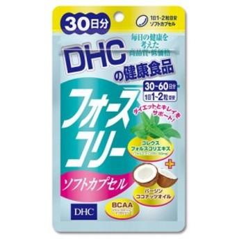 【DHC フォースコリー ソフトカプセル 30日分】CM・コンビニで有名なDHCから発売されたダイエットサプリメント!★送料無料★