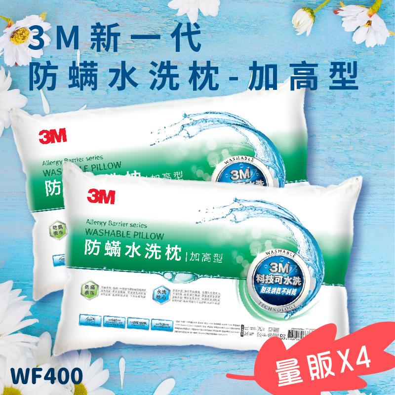 【塵螨壞壞不要來!】《 3M™ WF200 量販X4 防螨水洗枕 - 加高型》防螨 透氣 耐用 舒適 奈米防汙 台灣製造