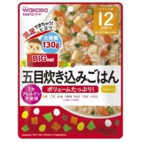 ◆和光堂 BIGサイズのグーグーキッチン 五目炊き込みごはん 130g (12ヶ月頃から)【3個セット】