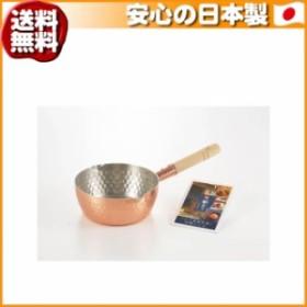 (送料無料)鈴なり 純銅行平鍋18cm SZ-203 0002642