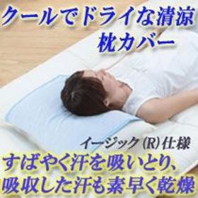 涼感寝具 クールでドライな清涼枕カバー イージック(R)仕様