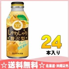 ポッカサッポロ ほおばる果実 しゃりしゃり贅沢梨 400g ボトル缶 24本入