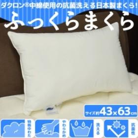 枕 日本製 洗える 43×63cm M アイボリー ダクロン デュラライフ