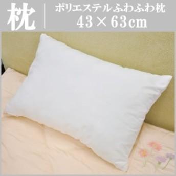 洗える 枕 合繊枕 まくら ふっくら感のあるシンプルなスタンダード枕 サイズ:43×63/清潔・お