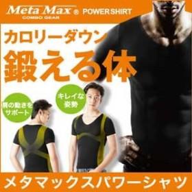 ダイエットサポートインナー メタマックスパワーシャツ