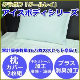 【メール便対応】キシリトール加工 吸汗・吸熱 涼感 アイスボディシーツ 枕カバー2枚組 日本