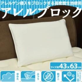 日本製 防ダニ ハウスダスト アレルゲン物質対策 アレルブロック加工 ポリエステル枕 (約)43