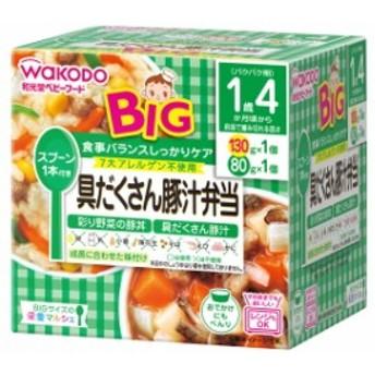 ◆和光堂 BIG栄養マルシェ 具だくさん豚汁弁当(16ヶ月頃から)130g・80g
