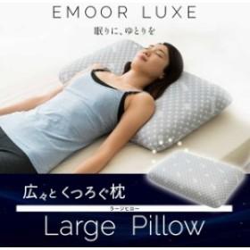まくら 枕 マクラ ラージピロー ピロー 大きい 大きい枕 フィット感 寝返り 肩こり 分散 リラックス 軽減 子供 ウレタン 洗える 洗濯