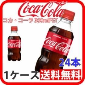 【送料無料】コカ・コーラ 300mlPET 1ケース 24本  (cco-4902102067003-1f)