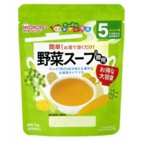 ◆和光堂 たっぷり手作り応援 野菜スープ徳用 46g (5ヶ月頃から)