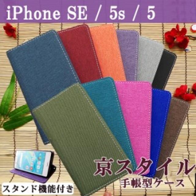 a3175df3f6 iPhoneSE ケース カバー 手帳 手帳型 iPhone SE スタンド機能付き 和風 京スタイル アイフォンケース
