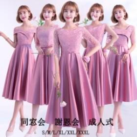パーティードレス 司会 二次会 卒業式 ブライズメイド 安い 成人式 披露宴 ウエディングドレス イブニングドレス 品質良い