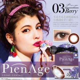 ピエナージュ Pienage 1day 03 ベリー 30枚入 2箱セット (マギー カラコン カラーコンタクト ワンデー 1day)