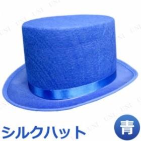 Uniton シルクハット 青 コスプレ 衣装 ハロウィン パーティーグッズ かぶりもの キャップ 帽子 マジシャン ハロウィン 衣装