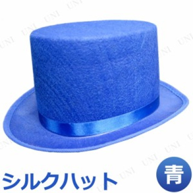 Uniton シルクハット 青 衣装 コスプレ ハロウィン パーティーグッズ かぶりもの マジシャン ハロウィン 衣装 プチ仮装 変装グッズ ぼう