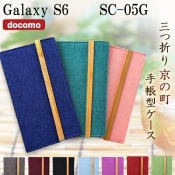 Galaxy S6 SC-05G ケース カバー SC05G 手帳 手帳型 三つ折り京の町 スマホケース スマホカバー ギャラクシー S6