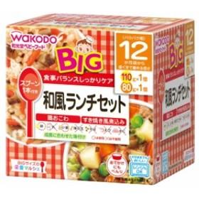 和光堂 BIG栄養マルシェ 和風ランチセット(12ヶ月頃から)110・80g