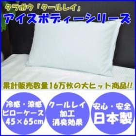 【メール便対応】キシリトール加工 吸汗・吸熱 涼感 アイスボディシーツ 枕カバー 日本製 ピ