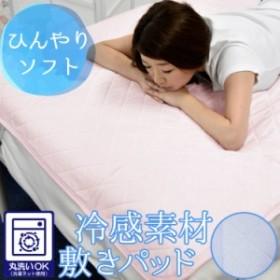 【わけあり商品】在庫処分品 若干畳み目に変色あり 冷感敷きパッド 冷却敷きパッド 冷感パッ