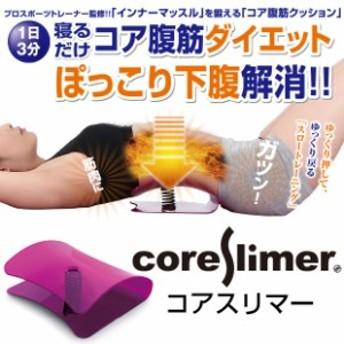 インナーマッスルを鍛えるコア腹筋クッション コアスリマー