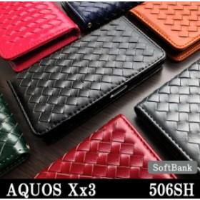 3e7c0641fb AQUOS Xx3 506SH ケース カバー 手帳 手帳型 大人の編み込みレザー スマホケース スマホカバー アクオス Xx3