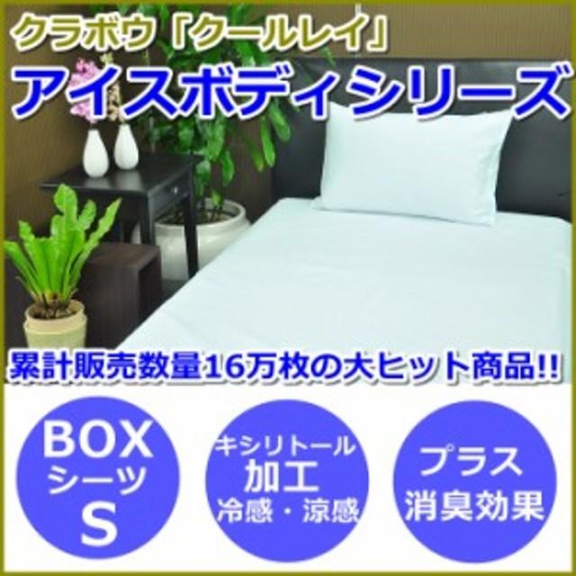 涼感 冷感 BOXシーツ ボックスシーツ シングル 日本製 キシリトール加工 吸汗・吸熱 アイスボデ