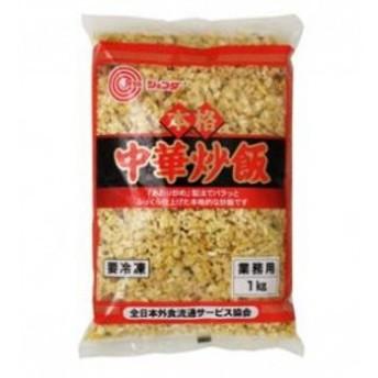 炒飯 1キロ 業務用 レンジ 簡単 中華 冷凍食品 中華炒飯 餃子 点心