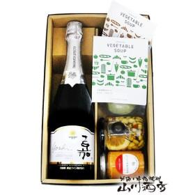 プレゼント ギフト 送料無料 スパークリングワイン 高畠ワイン 嘉 -yoshi- スパークリング シャルドネ 750ml + スープ 2個 + ピクルス + ディップセット