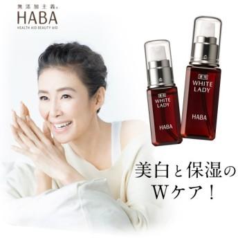 薬用 ホワイトレディ 美白美容液 ハーバー HABA 美容液 スキンケア 美白 ビタミンC 保湿 無添加 医薬部外品 日本製 30ml