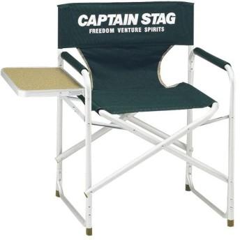 キャプテンスタッグ CS アルミ サイドテーブル付 アルミディレクターチェア グリーン M3870