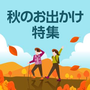 秋のお出かけ特集