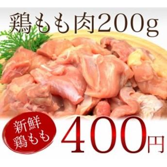 鶏もも肉 鶏肉 200g 追加トッピング 水炊き もつ鍋