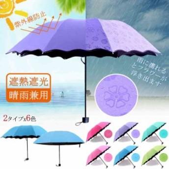 【2タイプx6色】折りたたみ傘 傘 日傘 雨傘 晴雨兼用 3段式 折りたたみ傘 軽量折り畳み傘 折りたたみ おりたたみ傘 おしゃ