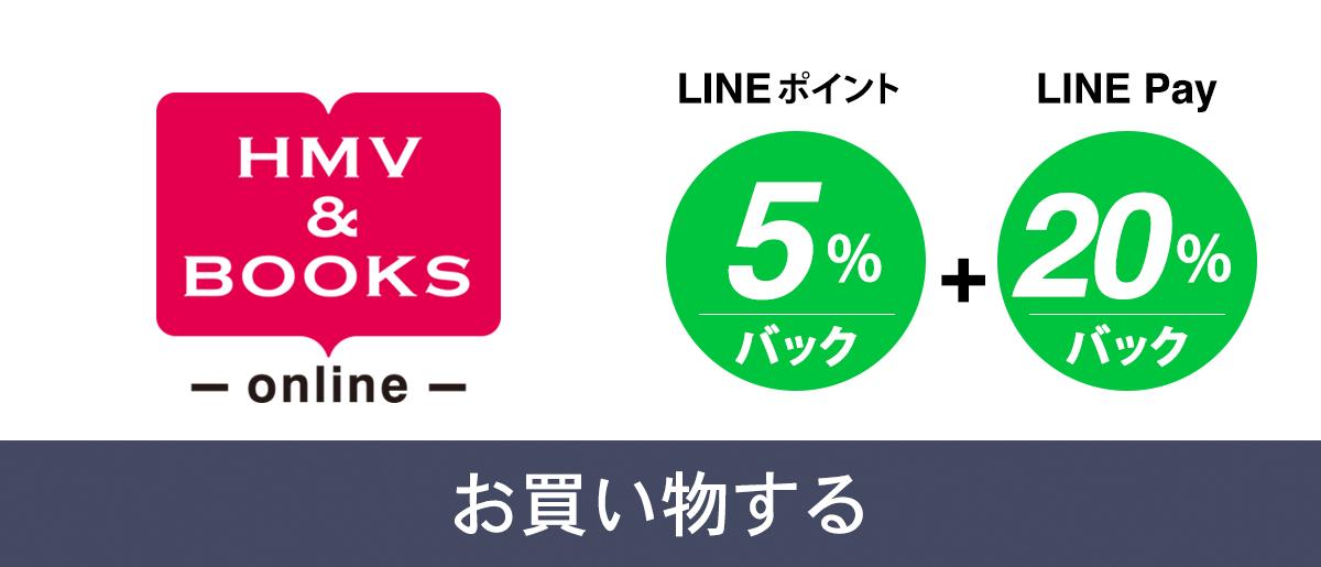HMVオンライン