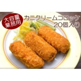 カニクリームコロッケ コロッケ クリーム フライ 20個 冷凍食品 惣菜 弁当
