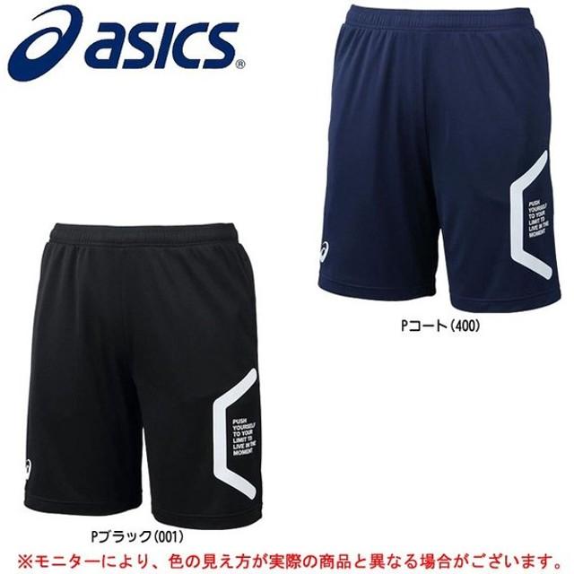 1cdce8790e8a91 ASICS(アシックス)LIMO Tハーフパンツ(2031A227)サッカー フットサル ハーフパンツ プラクティス