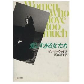 愛しすぎる女たち/ロビン・ノーウッド(著者),落合恵子(訳者)
