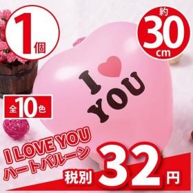 結婚式 誕生日 イベント パーティーグッズ ハート ILOVEYOU 風船 バルーン 30cm 1個入