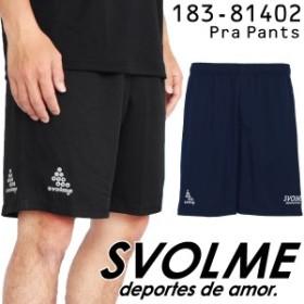 SVOLME(スボルメ) プラクティスパンツ トレーニングショーツ 183-81402