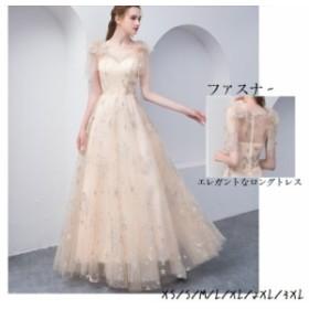 かわいいウェディングドレス ロングドレス 結婚式 お嫁さんワンピース パーティードレス 二次会 演奏会 発表会 シャンペン