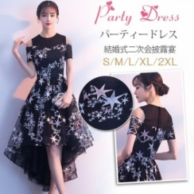 パーティードレス ミモレ丈 結婚式 ドレス 大人 黒ドレス ウェディングドレス 二次会ドレス ロングドレス 演奏会  お呼ばれ