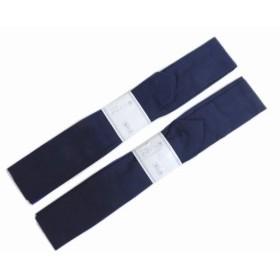 粋なメンズ男物男性腰紐(こしひも)2本セットモスリン紺 和装着物&浴衣着付け小物