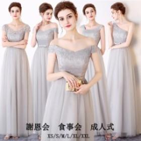 ブライダル 二次会ドレス ウエディングドレス お呼ばれ エレガント 音楽会 謝恩会 ゲストドレス 可愛い姫系 刺繍 謝恩会 女性
