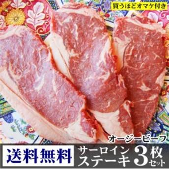ギフト サーロイン ステーキ リッチな 赤身 贅沢 ステーキ セット 3枚 送料無料 オーストラリア産 買えば買うほど オマケ 牛 牛肉