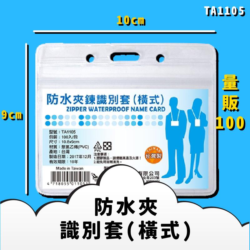 台灣品質保證【韋億】NO.TA1105 防水夾鍊識別套(橫式) 量販100入 證件套 卡套 卡夾 辦公用品 台灣製