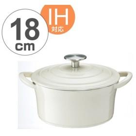 ホーロー鍋 ボン・ボネール ココット 18cm IH対応 アイボリー ( ガス火対応 両手鍋 琺瑯鍋 )