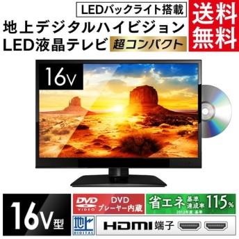 テレビ TV 16型 16インチ ハイビジョン DVD内蔵 高画質 液晶テレビ 地デジ ハイビジョン液晶テレビ 小型 LEDバックライト 16V型 DVDプレーヤー
