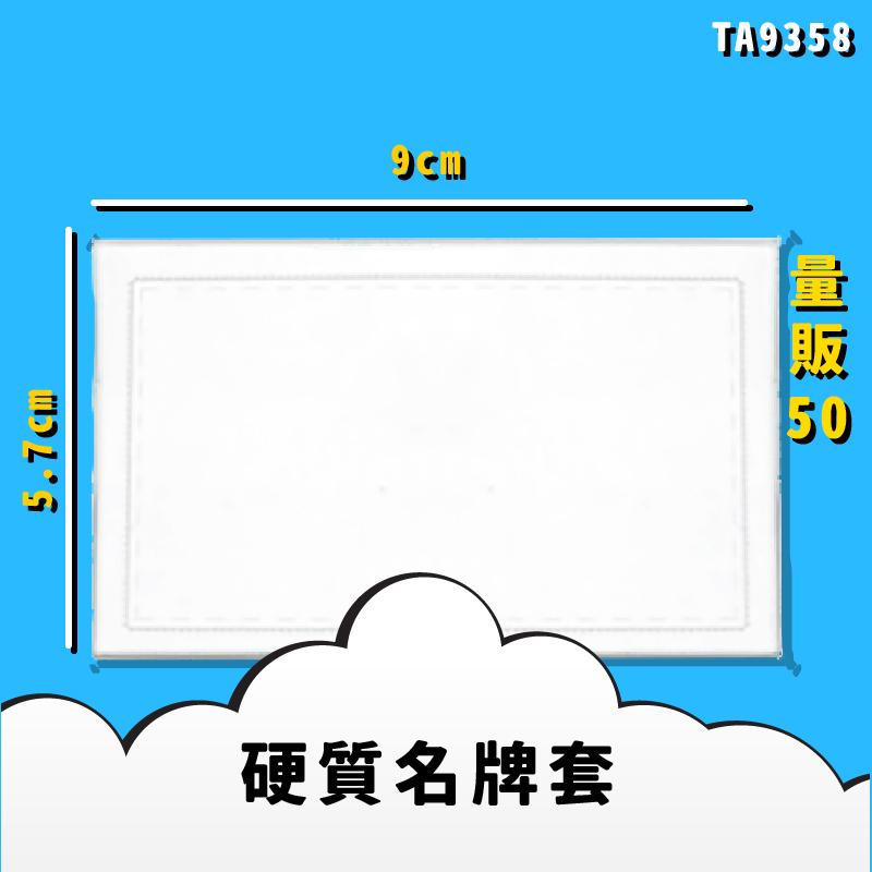 台灣品質保證【韋億】NO.TA9358 硬質名牌套(附貼夾/紙張) 量販50入 證件套 卡套 卡夾 辦公用品 台灣製